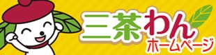 三茶わんホームページ