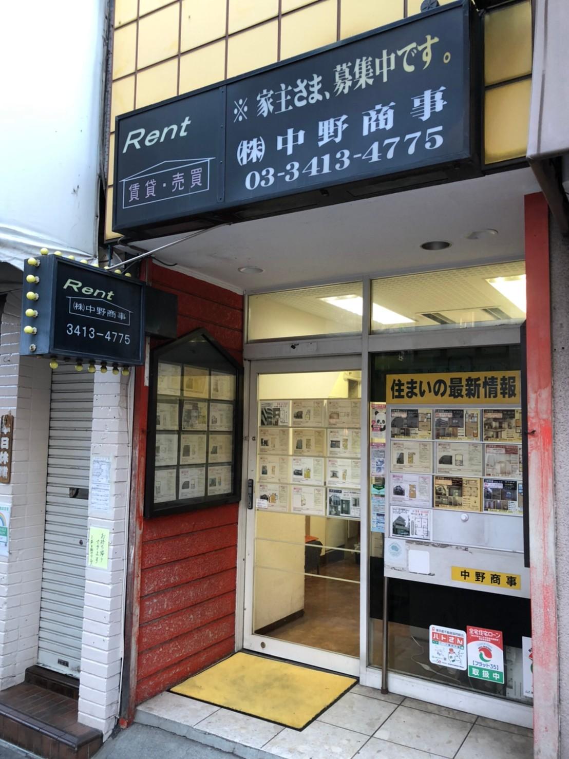 (株)中野商事