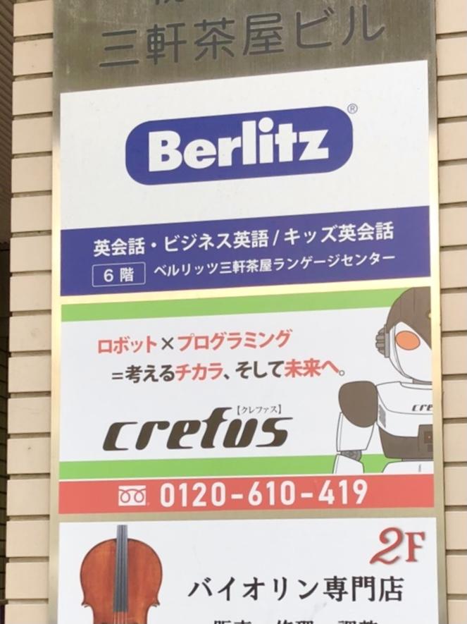 ロボット科学教育 Crefus 三軒茶屋校
