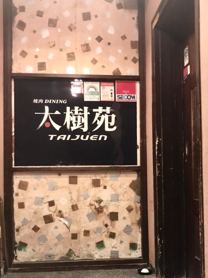 焼肉DINING太樹苑 三軒茶屋店